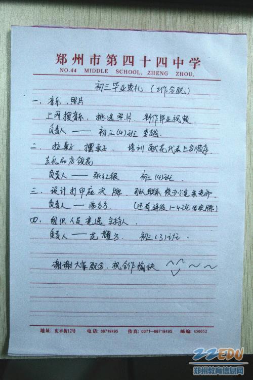 郑州44中初三毕业生开展 学生主导式毕业典礼