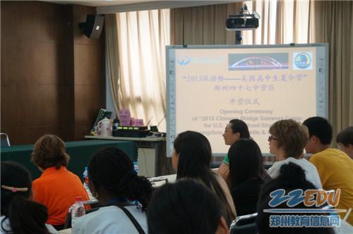 2013汉语桥-郑州高中生夏令营美国47中开营v高中高中生物大全(详)图片