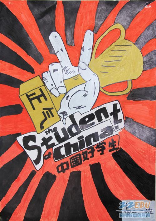 中国好学生