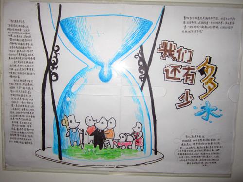 """11月中旬,郑州47中开展以""""三爱三节""""为主题的手抄报,黑板报评比活动."""