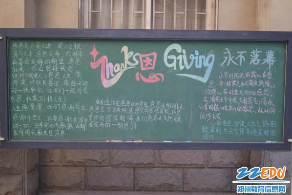 感恩节黑板报-郑州十九中组织开展 感恩节 系列主题教育活动