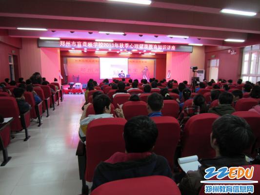 识讲座走进郑州市盲聋哑学校