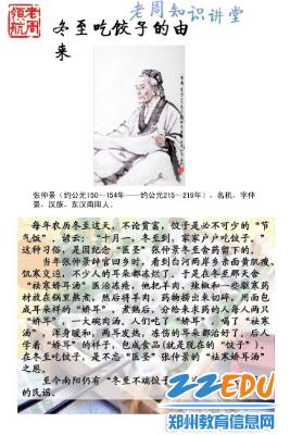[二中] 吃热乎饺子 品传统文化