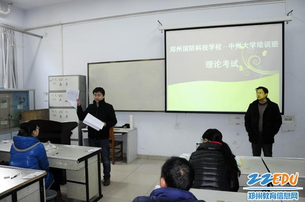 科技学校组织 双师型 教师培训学习图片