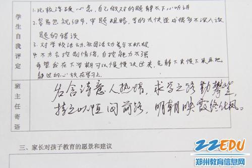 高一班主任学期寄语_[9中] 学期结束工作忙,师生互评热情高--郑州校园网