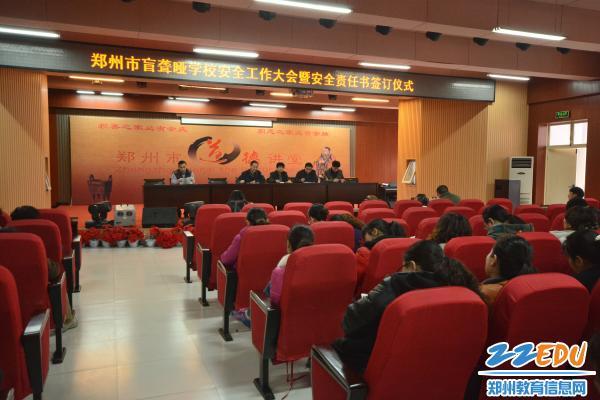 郑州盲聋哑学校强化安全工作,增强校园安保工作实效性图片
