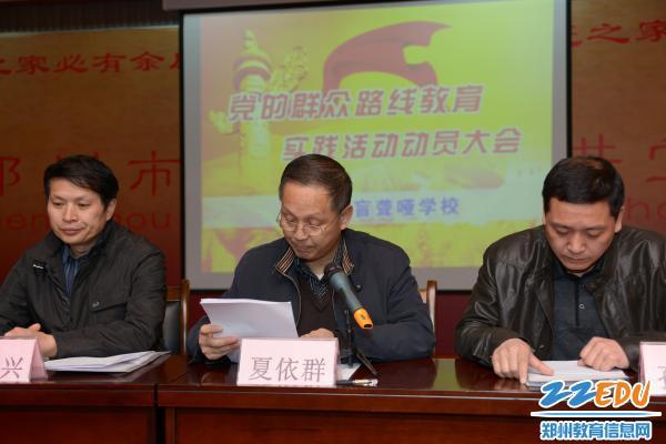 郑州市盲聋哑学校召开党的群众路线实践教育活动动员大会 -召开群众