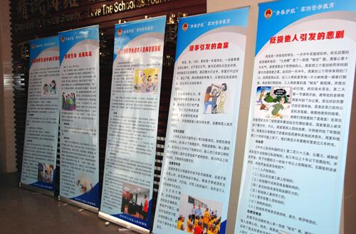 四中校园展出的法制宣传展板