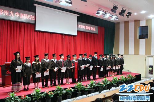 郑州九中国际部举行2014届毕业典礼暨散学典礼