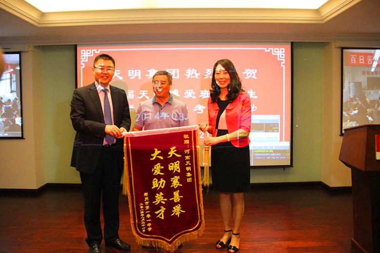郑州101中学首届天明博爱班一本上线率达100%--新闻