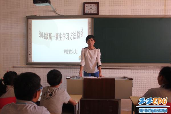 郑州18中适应高一讲座举办高中v高一系列新生课本标高中课新图片