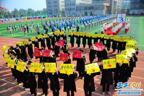 【校园】郑州实验高中运动会令人叫绝 中西合璧方阵high翻观众图片