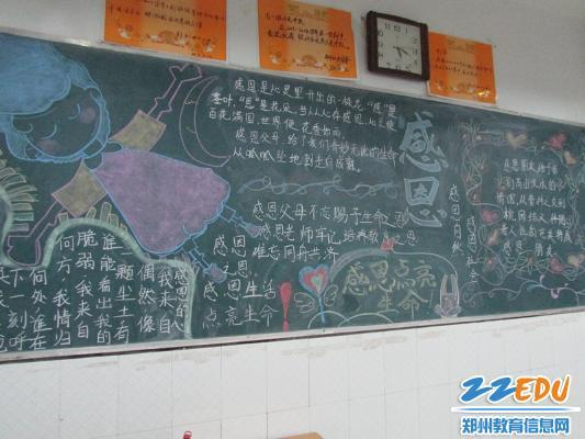 感恩主题板报-心怀感恩 励志青春 圆我中国梦 郑州市42中践行社会主义