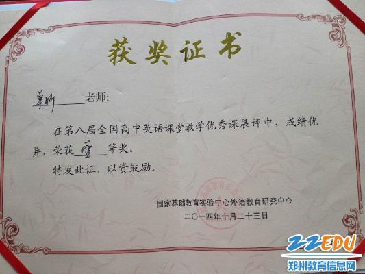 郑州十一中老师重点倍受v老师倾心支教,无私奉程东绍兴市排名高中图片