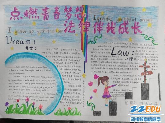 """法律伴我成长""""主题手抄报-郑州外国语中学手抄报迎接首个国家宪法"""