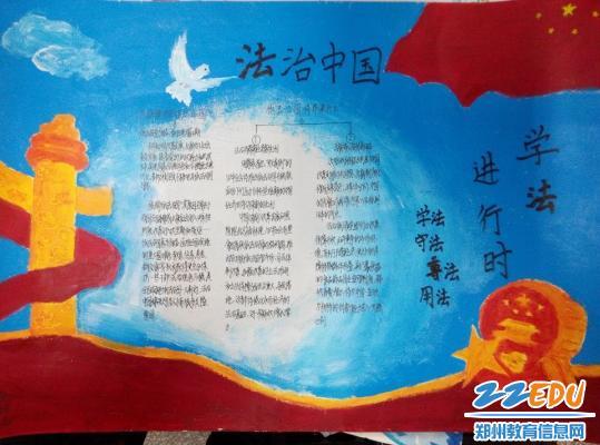 """·学法进行时""""主题手抄报-郑州外国语中学手抄报迎接首个国家宪法"""