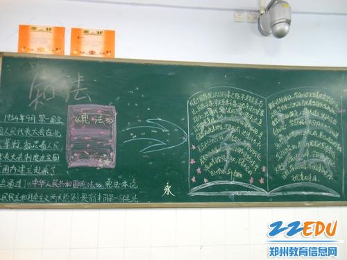 """生们设计的迎""""宪法日""""板报.-宪法日学宪法"""
