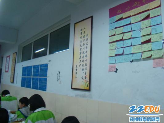 干净整齐的班级文化墙-郑州106中学学生精心装扮教室 打造舒心学习环