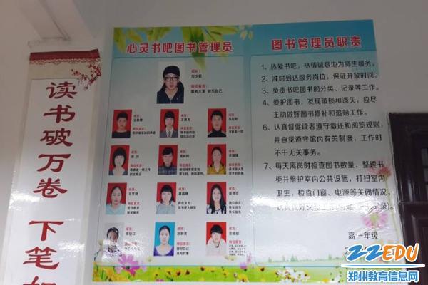 远 郑州市回民中学喜获 书香校园 荣誉称号图片