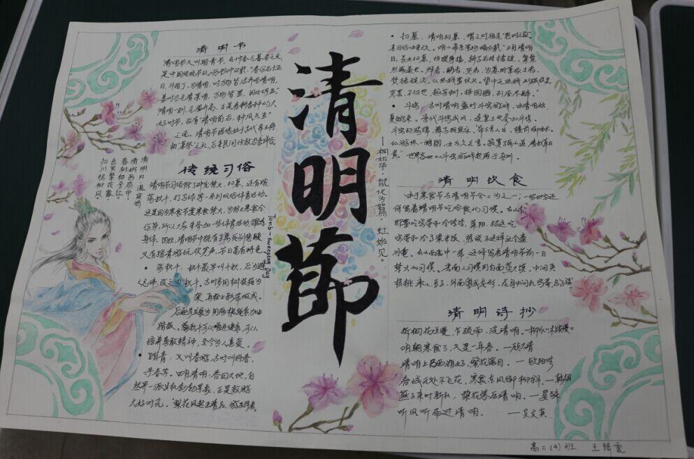 """郑州博爵国际学校开展""""迎清明"""""""
