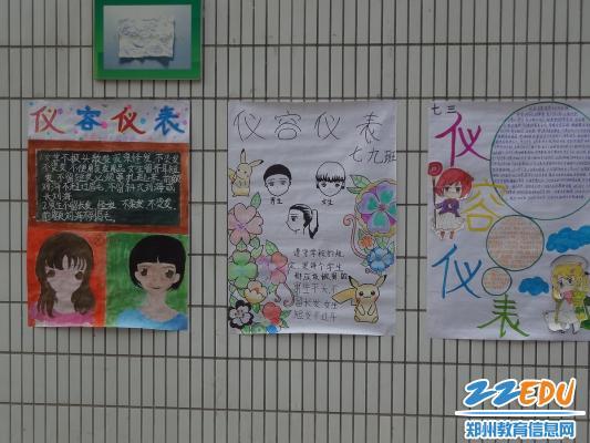 办仪容仪表主题海报展 促进学生行为习惯养成