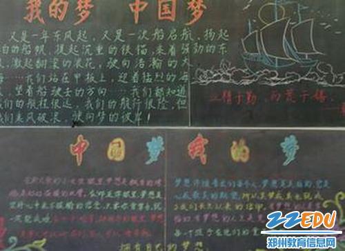 我的中国梦系列板报