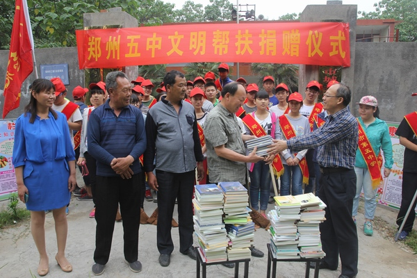 郑州五中帮扶结对活动