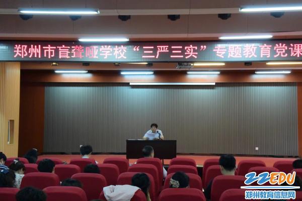 郑州市盲聋哑学校开展 三严三实 专题党课暨专题教育部署会图片