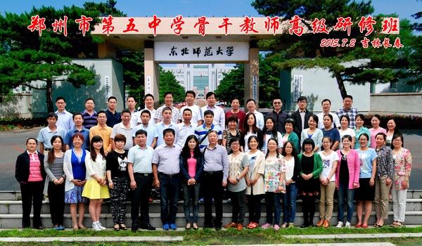 在郑州五中副校长薛建中,郑州五中学区专职副学区长许东海带领下,各位