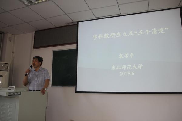 东北师大培训3