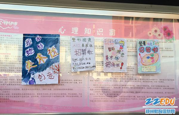 """""""塑形绘影""""美术社制作的精美海报-52中社团招新 展示青春的活力"""