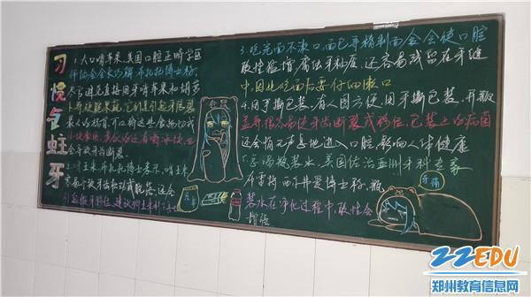 健康教育黑板报(1)-郑州十一中健康教育展促进学子关注健康