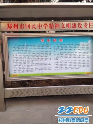 校内宣传展板为考生提供温馨提示