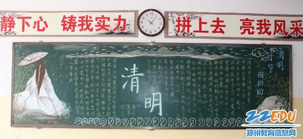 清明祭英烈,缅怀中古魂 郑州博爵国际学校开展清明节黑板报评比活动