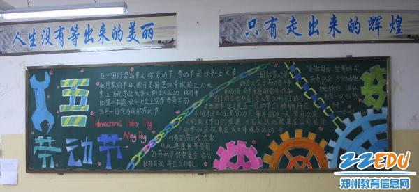 """迎""""五一""""黑板报-郑州博爵国际学校举办迎 五一 系列活动"""