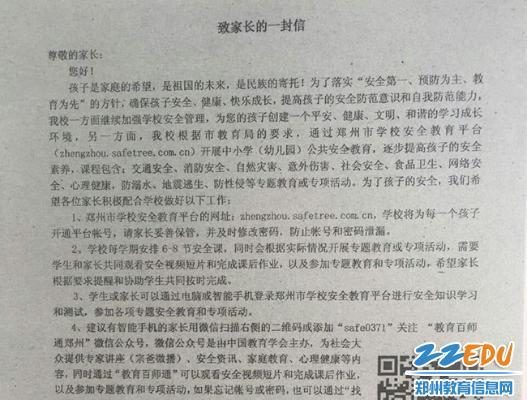 郑州52中安全教育平台培训扎实推进校园安全
