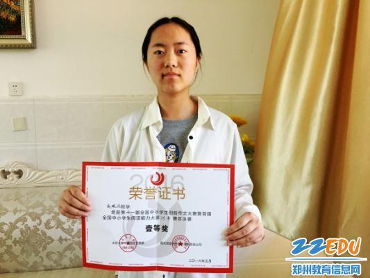 郑州二中学子全国创新作文大赛获佳绩