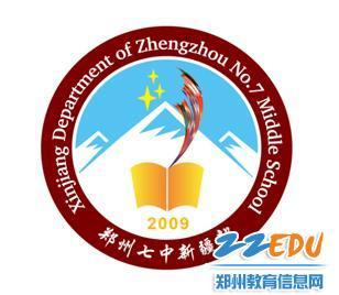 郑州七中新疆部部徽诞生 咱学生亲手设计