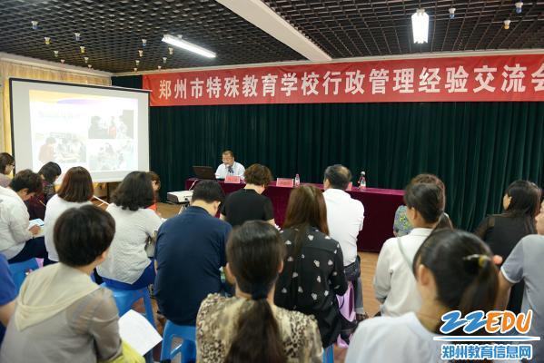 郑州市特殊教育学校举行行政管理经验交流活动