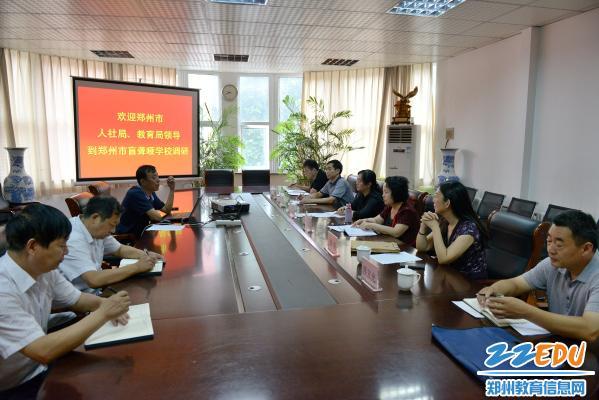 郑州市盲聋哑学校校长孙建国介绍学校重点工作的开展情况-市人社局图片