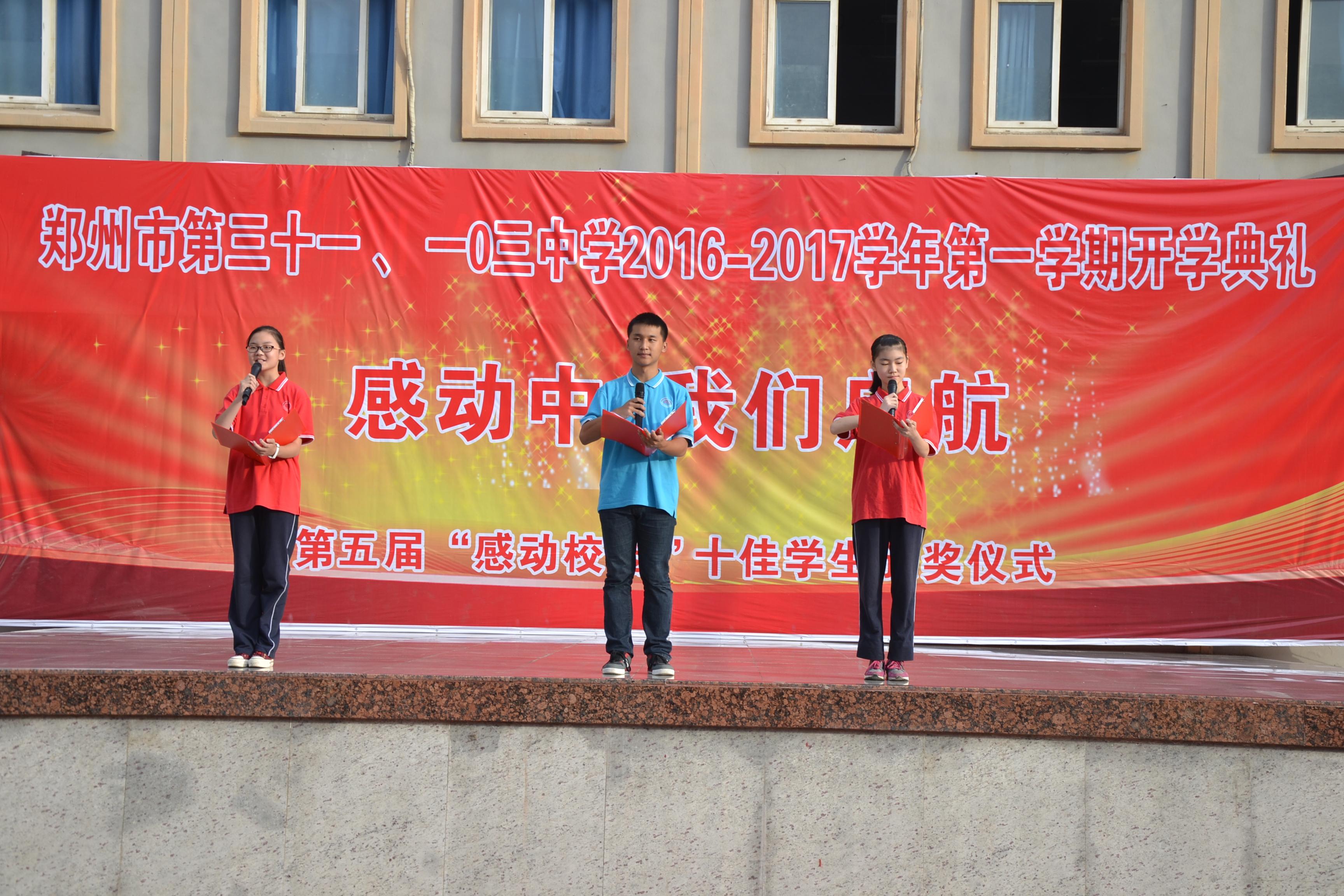 郑州市第31,103典礼2016-2017学年开学初中现场中学新概念图片