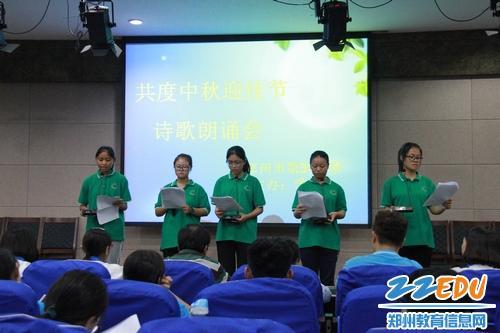 同学们朗诵迎中秋诗歌-郑州31中中秋诗会 学生写诗 表白 母校