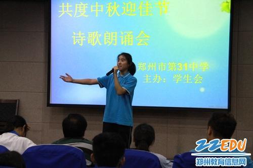 同学们诵诵迎中秋诗歌-郑州31中中秋诗会 学生写诗 表白 母校