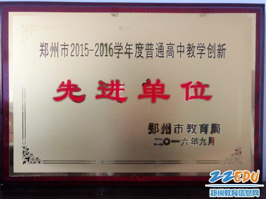 郑州18中享受普通高中v指标喜获指标高中_校单位创新先进不得到校择校生优质图片