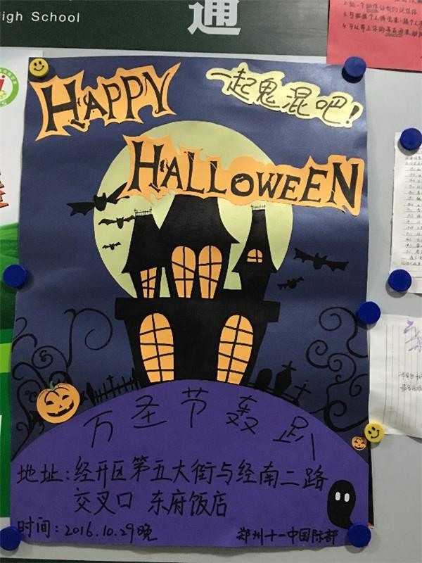 学生纯手工制作的万圣节海报