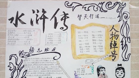 水浒传手抄报 初中水浒传手抄报图片 以水浒传为题的手抄报
