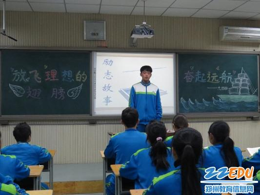 放飞青春梦想 郑州107中学主题班会进行时图片