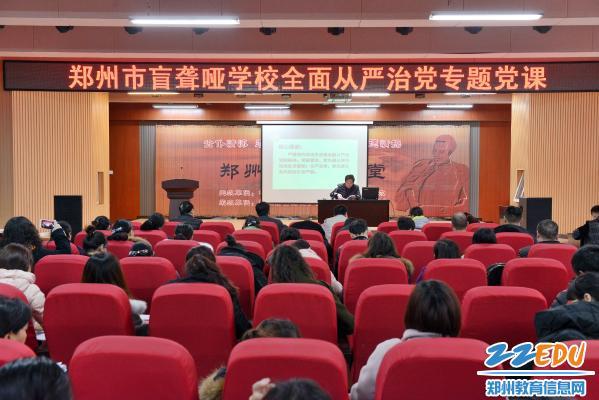 郑州市盲聋哑学校开展 从严治党 不忘初心 专题党课教育活动