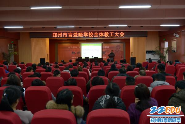 郑州市盲聋哑学校召开2016年度考核述职大会图片