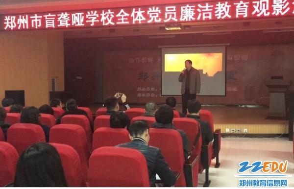 郑州市盲聋哑学校扎实开展廉洁教育活动图片